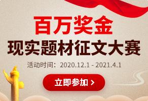 七猫中文网第一届百万奖金现实题材征文大赛等你来!